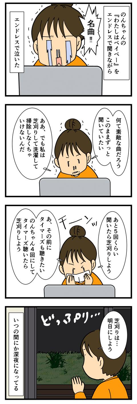 久々にゆっくり (3)
