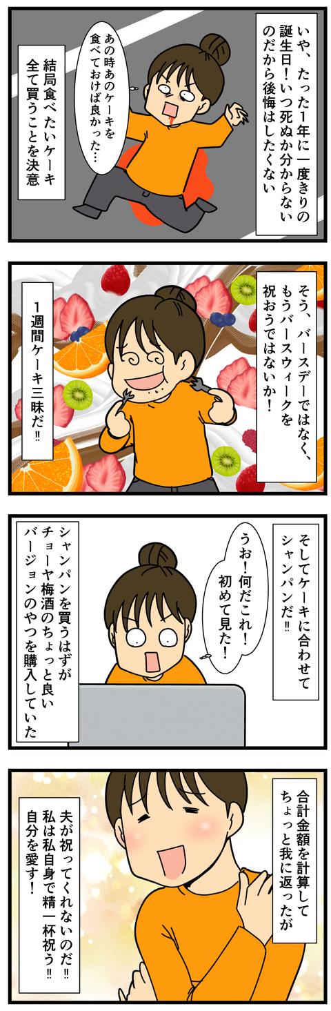 誕生日ケーキ、選べない (3)