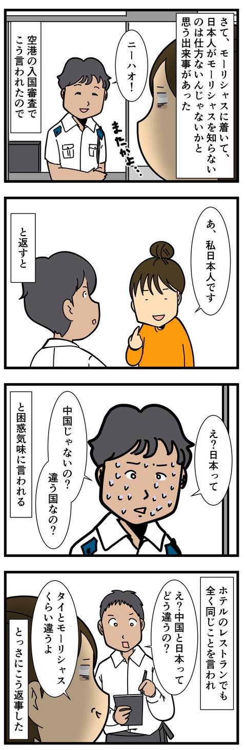 モーリシャス人、日本を知らない (2)
