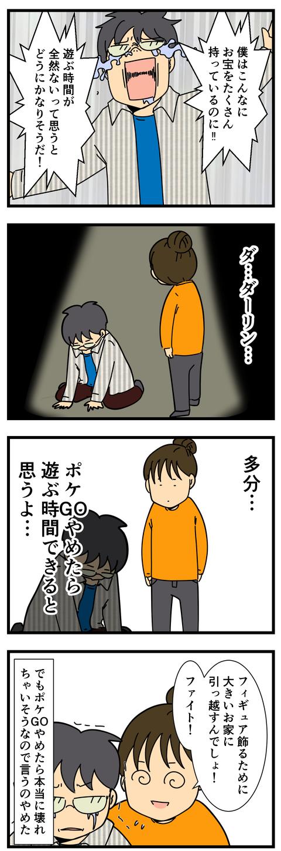 夫、フィギュアの山を見てむせび泣く (3)