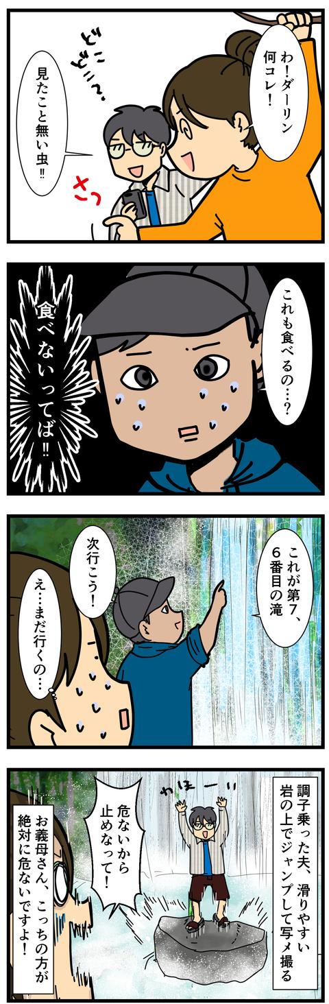 食べない‼ (2)
