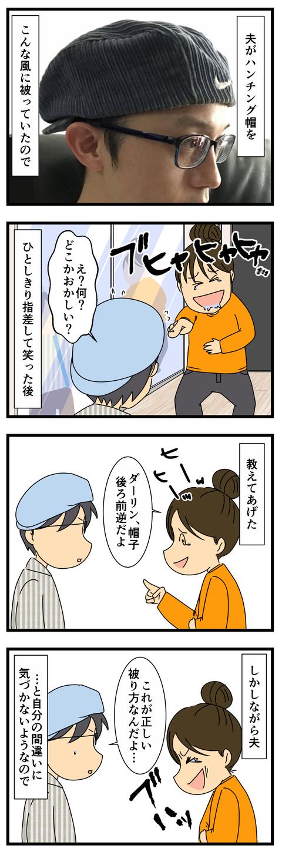 ハンチング帽の被り方 (2)