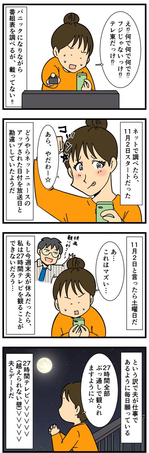 コミック4 (3)