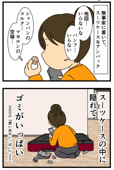 飛行機乗るとめっちゃ出ません? (5)