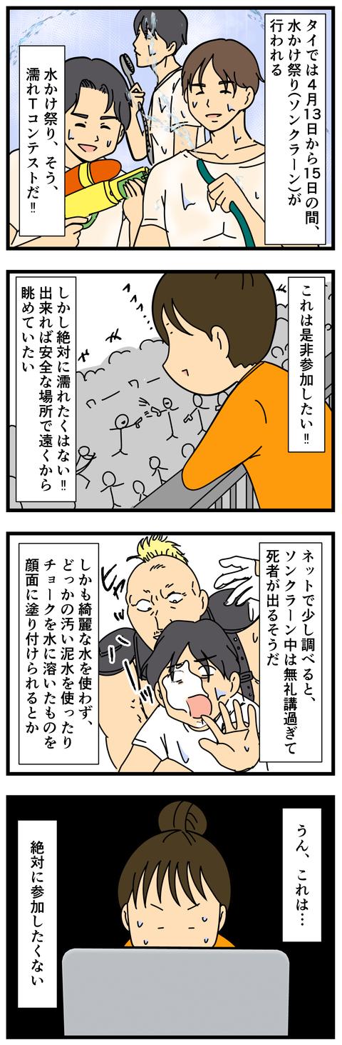 水かけ祭り (2)