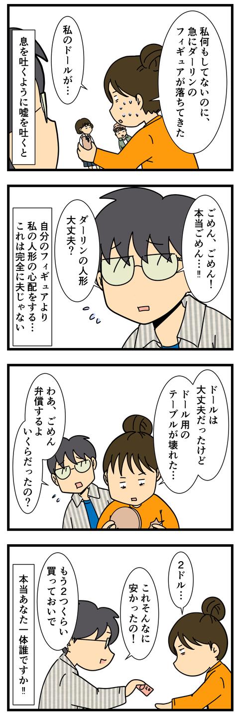この人夫じゃない (3)