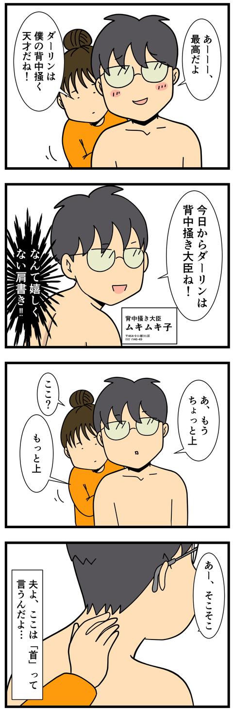 夫の背中 (3)