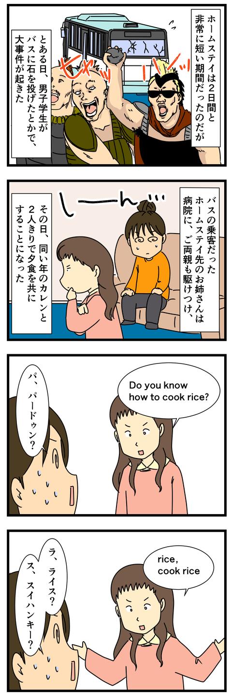 想い出の修学旅行 (2)
