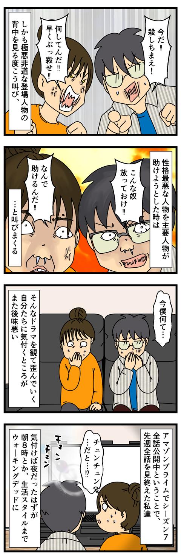 好みの全然違う私達だえど (3)