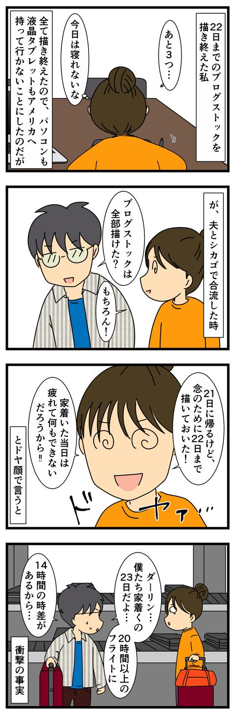 ただいま!! (2)