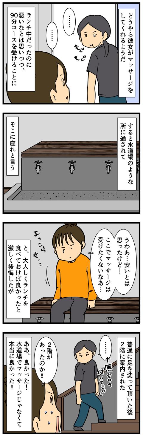 トンロー駅の安いマッサージ店 (3)