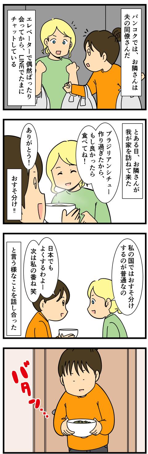 おすそ分け、何をあげよう… (2)