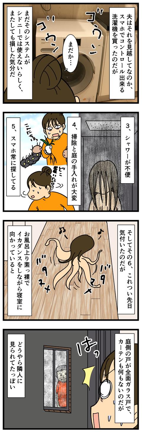新居不便すぎる (3)