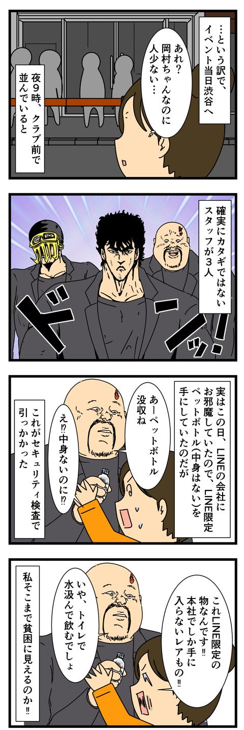 OLKillerその2 (2)