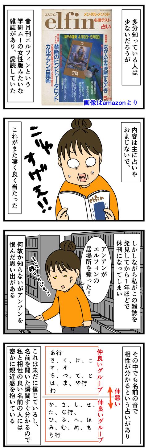幻の雑誌、エルフィン (2)