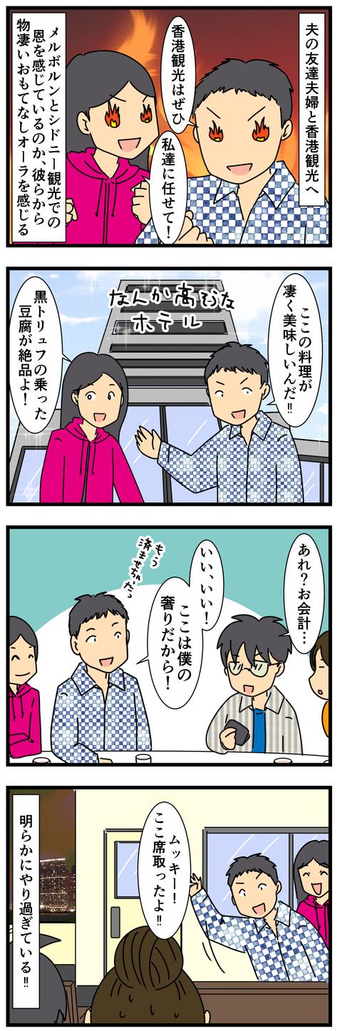 夫の友達夫婦のおもてなし (2)