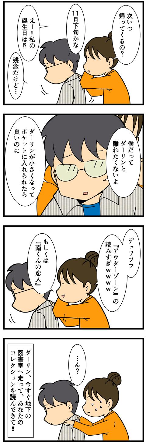 夫が漫画オタク失格過ぎる (3)