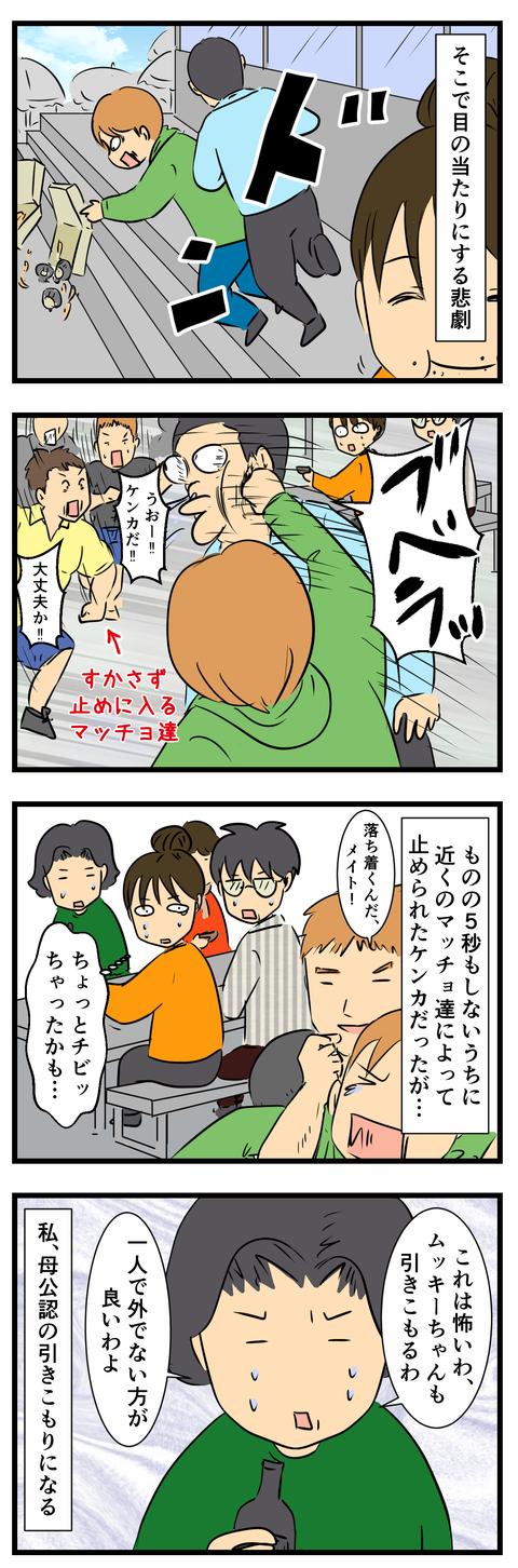 フィッシュマーケット (3)