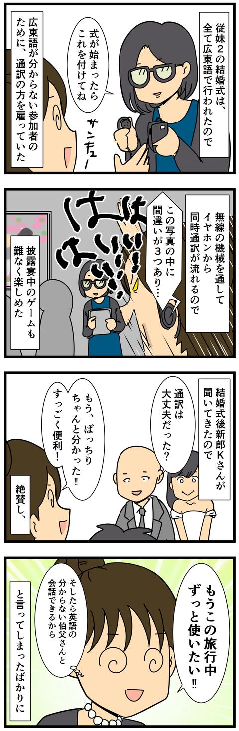 通訳ってすごいなあ (2)