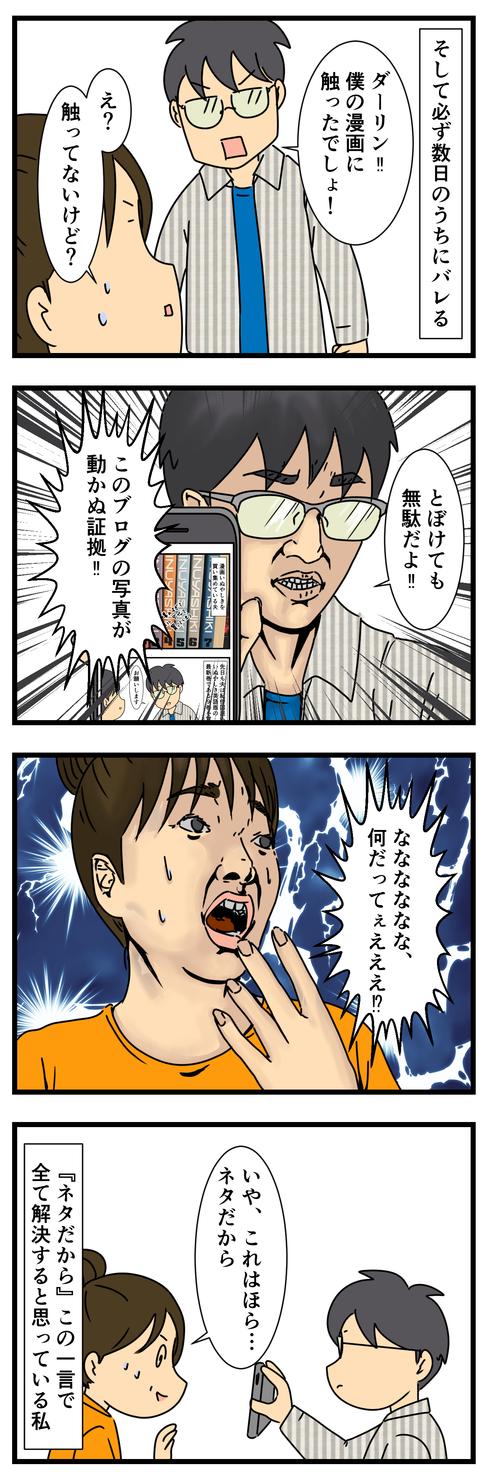 私ってバカなんだろうか (3)