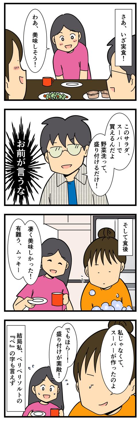 コミック3 (3)