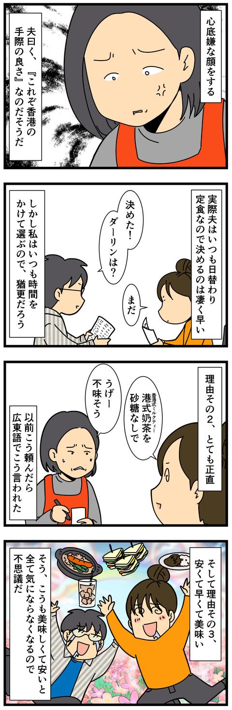 香港カフェ夫の好きな (3)