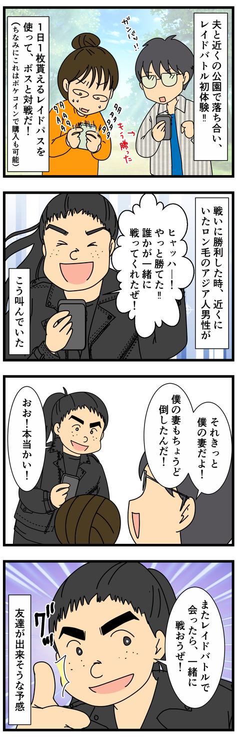ポケモンレイドバトル初挑戦! (2)