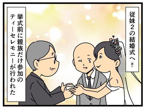 従妹の結婚式 (2)