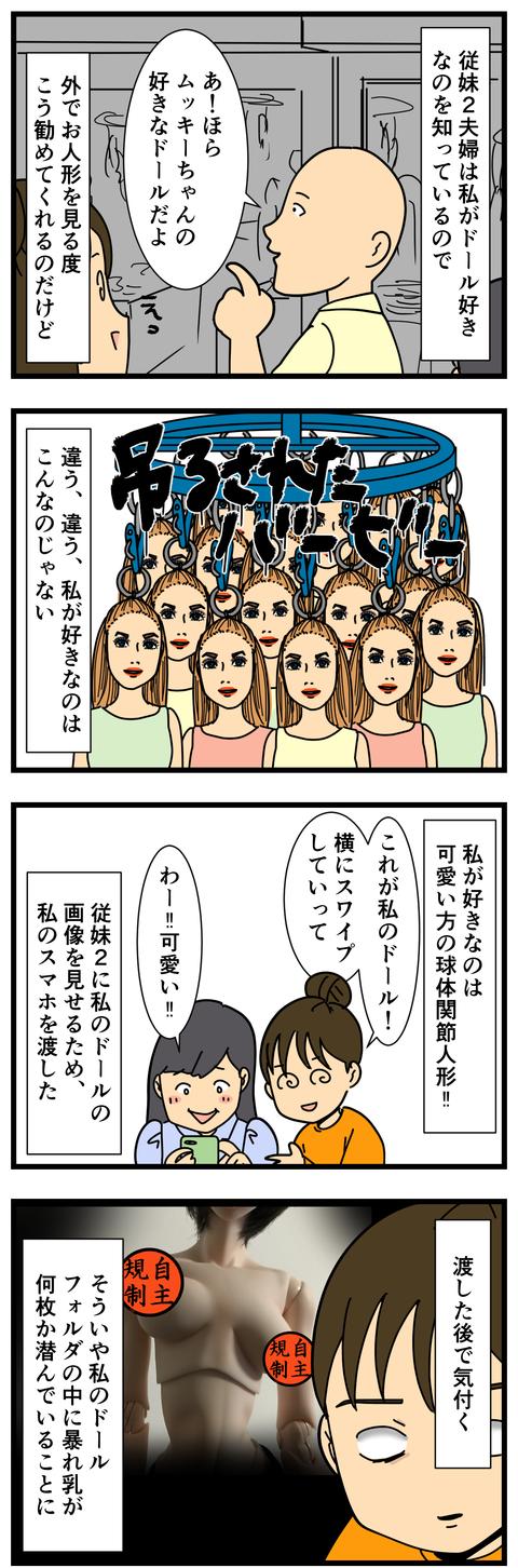 暴れ乳を脱がさないで (2)