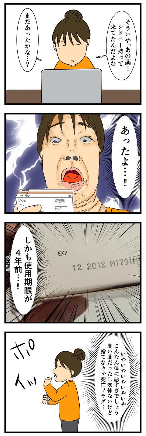 ゼニカル (3)