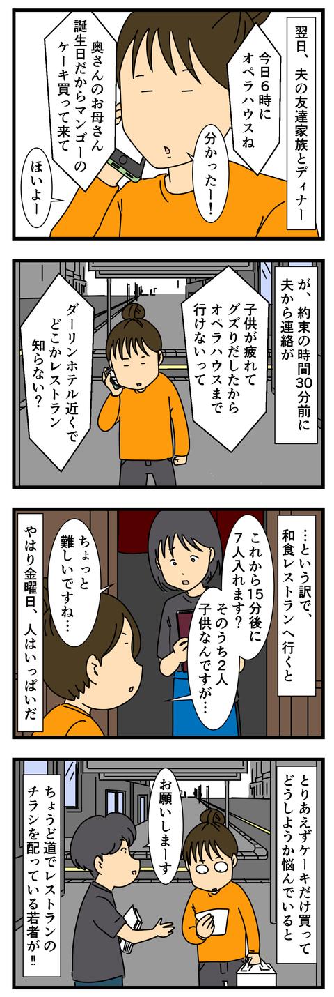 夫の友達とディナー (2)
