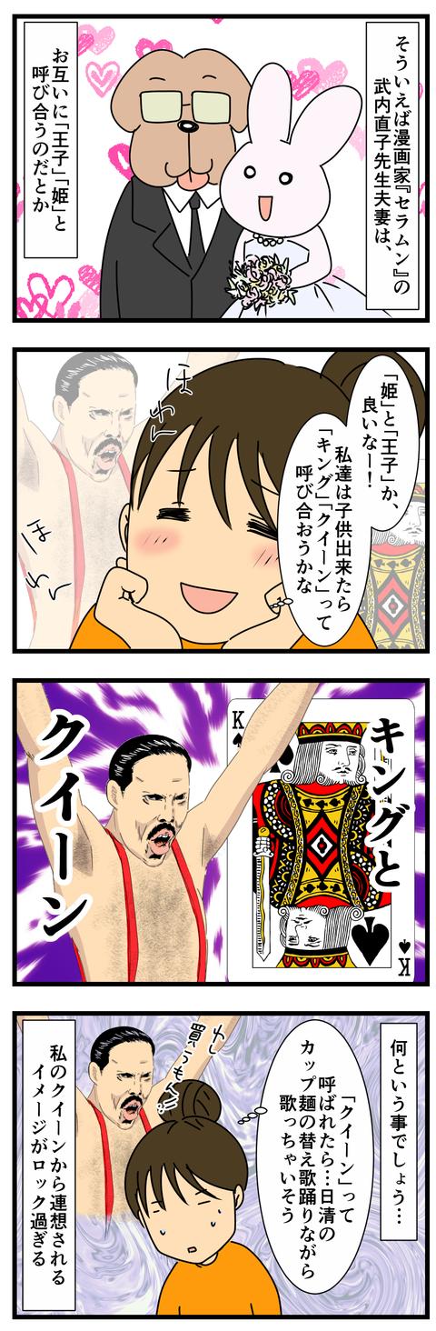 呼び名 (3)