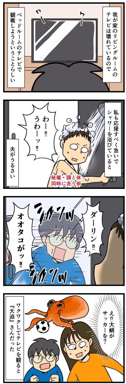 あんまりに早くお風呂に入るから… (3)