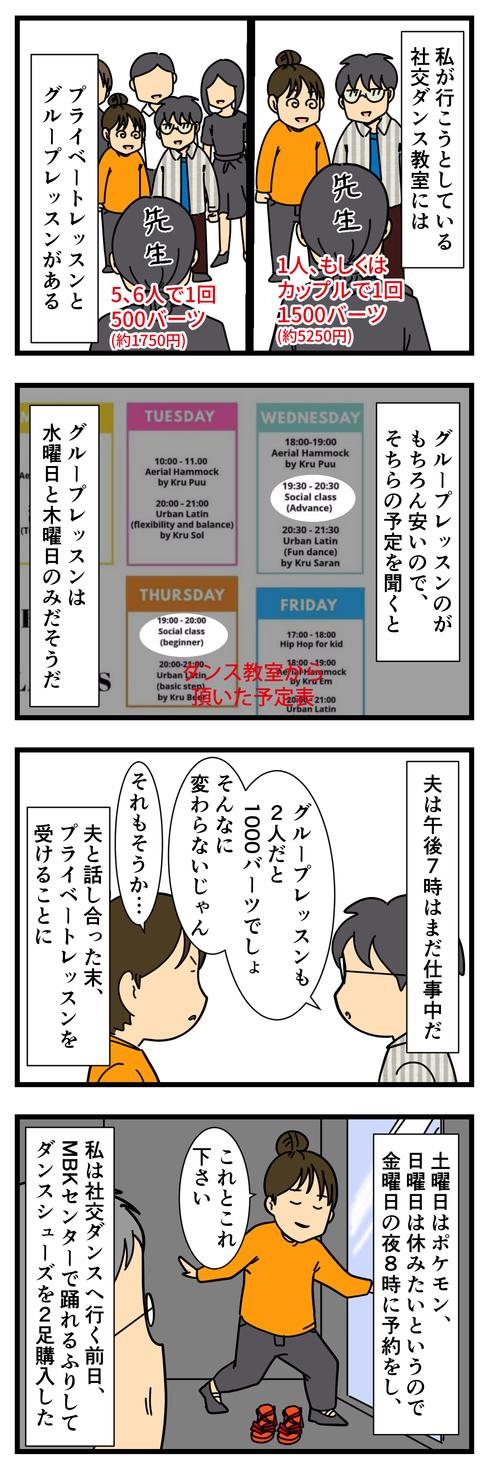 社交ダンス その2 (2)