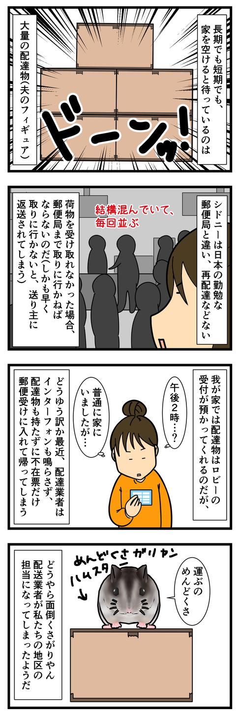 郵便局と私 (2)