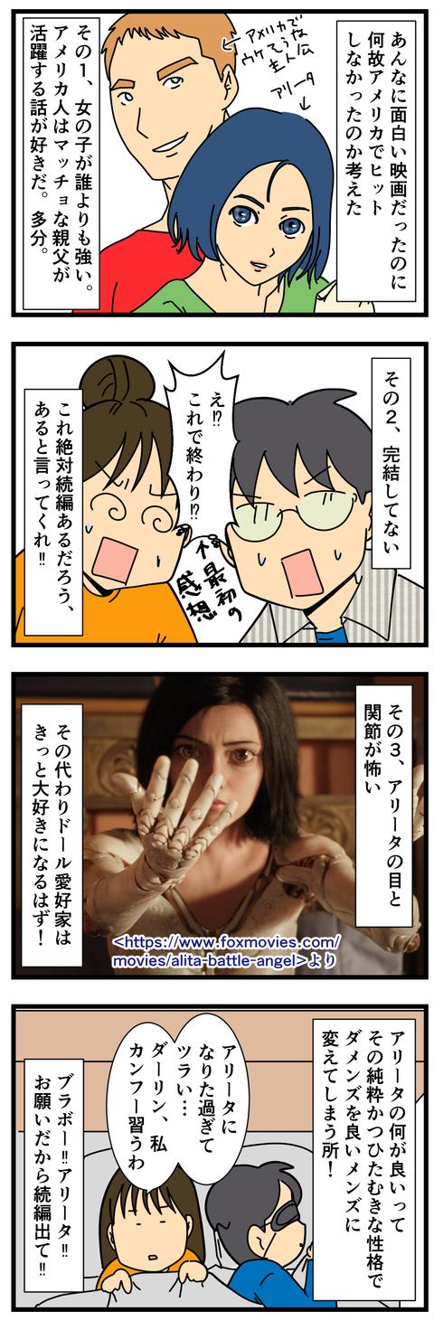 アリタ見た! (3)