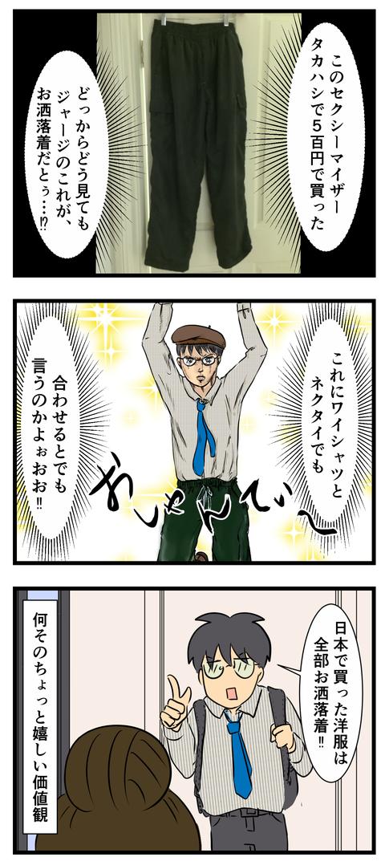 夫のお洒落着 (3)