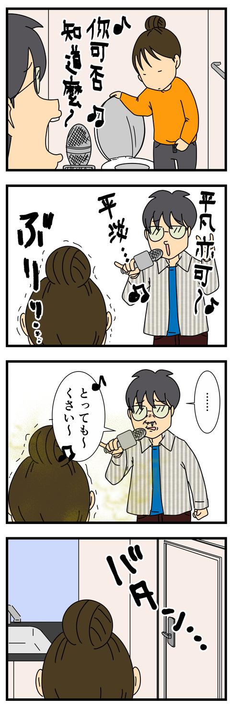 夫の一人カラオケ (4)