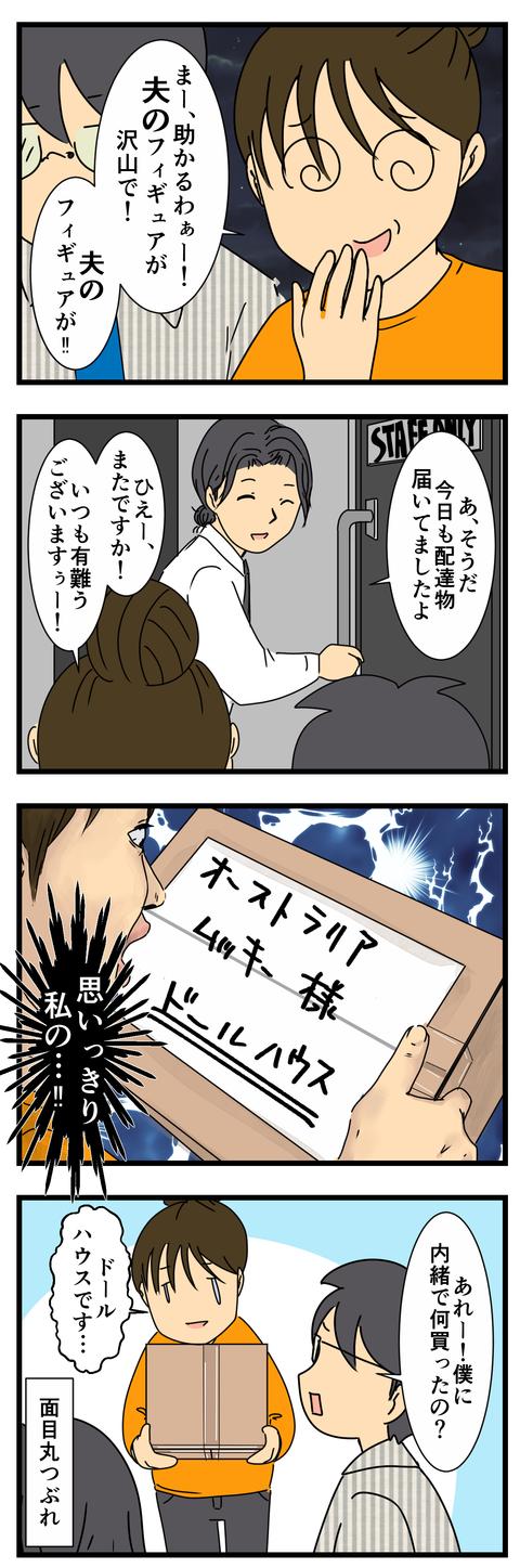 イケメンセキュリティとディナー (3)