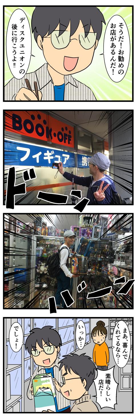 Cさんと日本観光 (3)