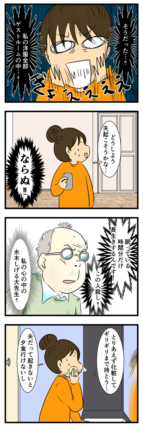 いざ夕食へ (3)