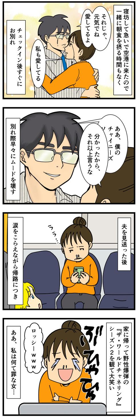 夫を空港まで見送った (3)