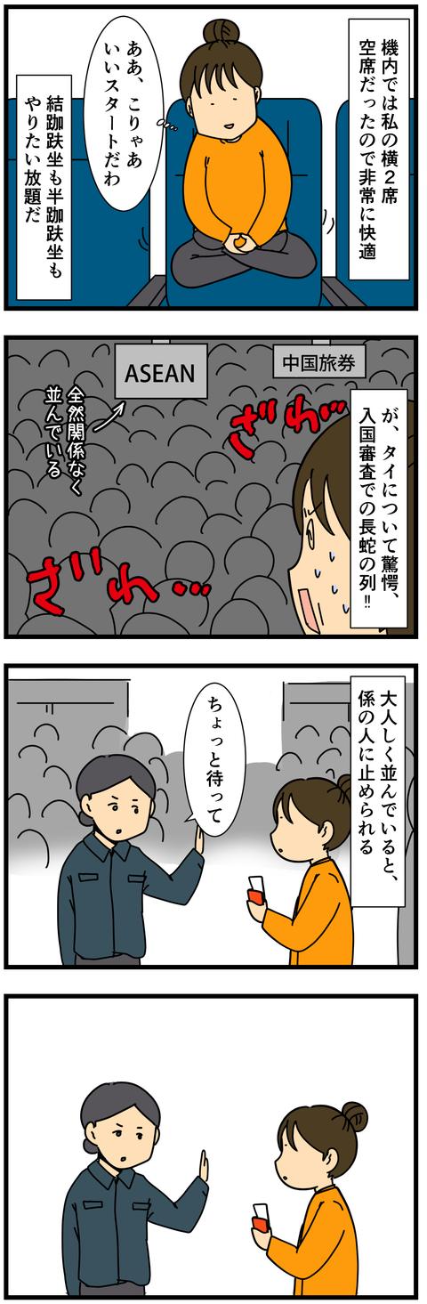 外で乙女げーはやっちゃいけない… (2)