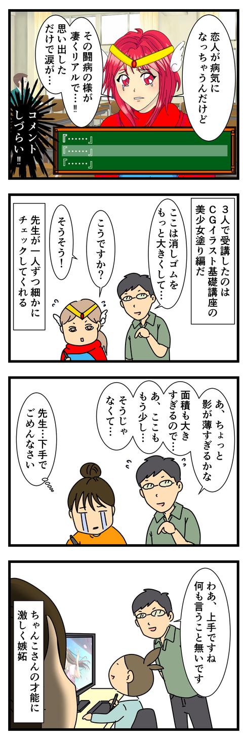 大人その3 (3)