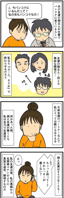 友達のパートナーと仲良く出来ますか…? (2)