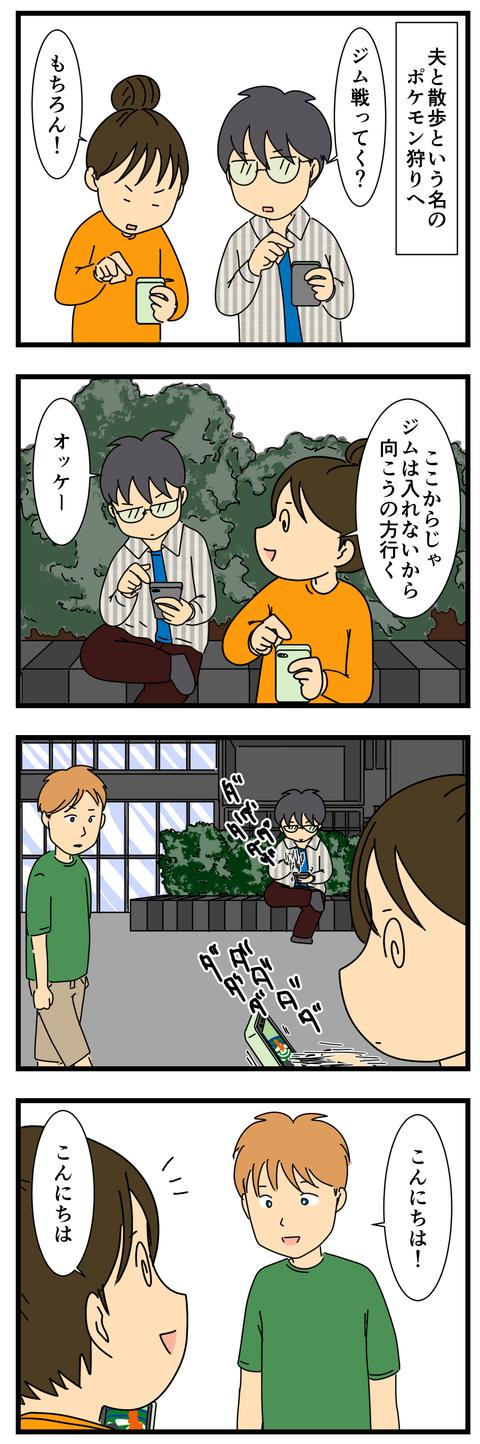 私よりポケモンなのね… (2)