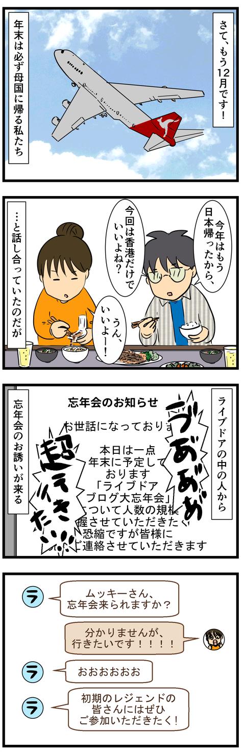 日本帰国の理由 (2)