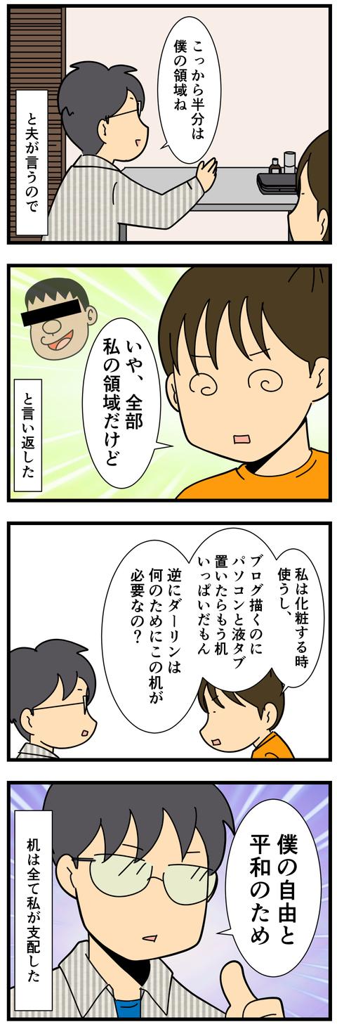 机の領地 (3)