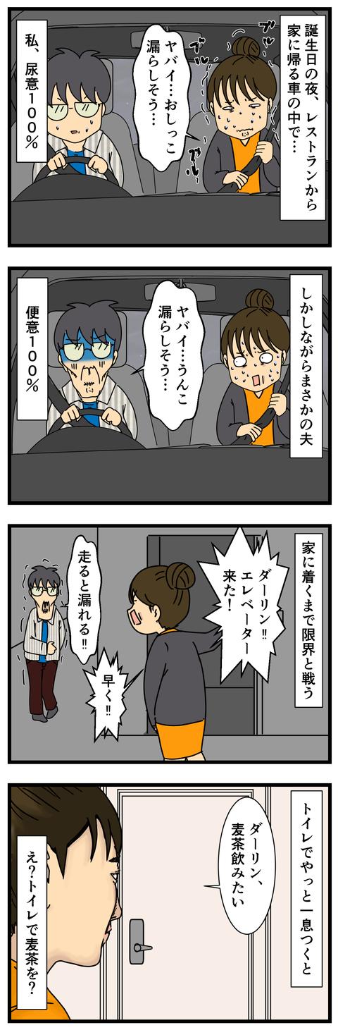 誕生日の夜 (2)