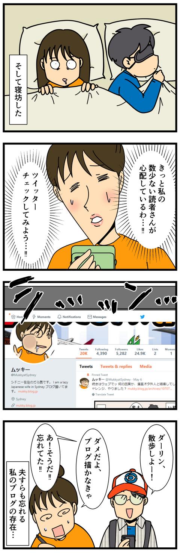 ブログ1日くらい休もうと思ったら (3)
